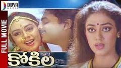 Kokila (1989) - Full Length Telugu Film - Naresh - Shobana