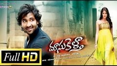 Doosukeltha Full Length Telugu Movie DVD Rip