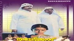 Nadodikkattu - Malayalam Full Movie