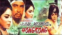 Johar In Bombay - Hindi Comedy Movie