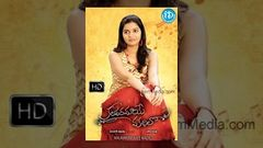 Kalavaramaye Madilo (2009) - Telugu Full Movie - Kamal Kamaraju - Colors Swathi