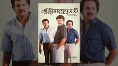 Ezhunnallathu Malayalam Full Movie
