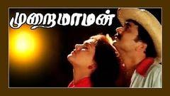 Tamil Superhit Full Movies | Murai Maman | Jayaram & Kushboo