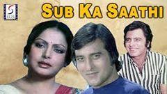 Sub Ka Saathi 1972 I Vinod Khanna Rakhee I Full Length Hindi Movie