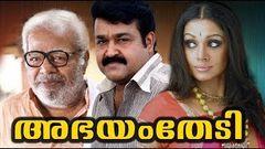 Abhayam Thedi (1986) Full Malayalam Movie | Mohanlal Shobhana | Full Old Malayalam Movie