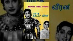 Naan Vanangum Dheivam (1963)blockbuster Old Tamil Movie Starring:Sivaji Ganesan Padmini