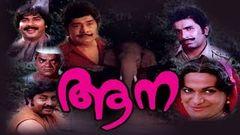 Kadamba 1983: Full Length Malayalam Movie