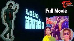Ontari Poratam - Full Length Telugu Movie - Venkatesh - Swetha