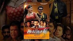 Angusam 2014 (அங்குசம்) Full Tamil Movie | Sooraj & Jayathi Guha | Latest Tamil Movies