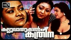 KALLUVATHIKKAL KATHREENA Hot Malayalam Movie Mohanachandran Sajini shakeela