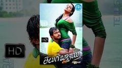 Telugabbai (2013) Telugu Full Movie Tanish - Remya Nambeeshan - Tashu Kaushik