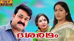 Dasharatham full Movie malayalam