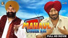 Latest Punjabi Movie 2017   Mahaul Theek Hai   Jaspal Bhatti   Raj Babbar   Jaswinder Bhalla