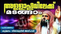 കുമ്മനം നിസാമുദ്ധീൻ അസ്ഹരിയുടെ ഉശിരൻ പ്രഭാഷണം ISLAMIC SPEECH IN MALAYALAM | NIZAMUDHEEN AZHARI
