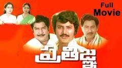 Pratigna | Full Telugu Movie | Mohan Babu Kavitha