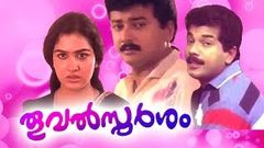 Jayaram Malayalam Full Movie Thooval Sparsam | Suresh Gopi Movies Malayalam Comedy Movies