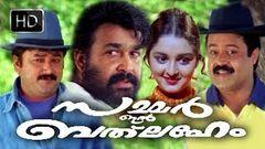 Super Hit Malayalam Movie   Summer in Bethleham   Comedy Full Movie   Ft Jayaram Manju Warrier