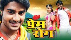 Prem Ke Rog Bhaeel | Bhojpuri Movies Full 2017 | Dineshlal Yadav Movies | Latest Bhojpuri Movie