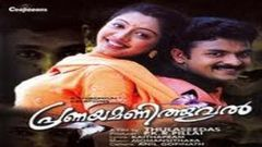Pranyamanithooval - Thulasidas Malayalam Full Movie - Jayasurya Vineeth Kumar Gopika