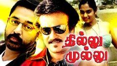 Tamil Full Movie Thillu Mullu | Rajinikanth Madhavi | Tamil Full Movie 2015 [Upload]