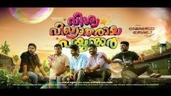 MALAYALAM LATEST MOVIES 2016 LATEST MALAYALAM FULL MOVIE 2016 MALAYLAM COMEDY MOVIES