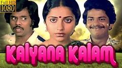 Kalyana Kalam (1982) Tamil Full Movie | Latest Tamil Movies Full Online