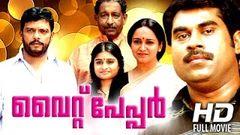 Malayalam Full Movie 2015 - White Paper | Malayalam Full Movie 2015 New Releases HD
