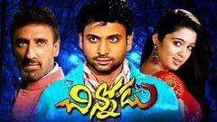 Chinnodu Telugu Full Movie 2015 New Movies 2016 New Movies