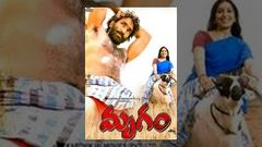 Mrugam Telugu Full Movie