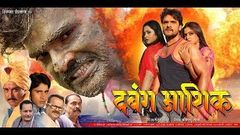 DABANG AASHIQ - FULL MOVIE - KHESARI LAL - AKSHRA SINGH - KAJAL RAGHWANI - LATEST MOVIES
