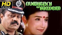 Sathyameva Jayathe Full Movie HD | Malayalam Action Thriller Movies 2016 | Suresh Gopi, Aishwarya