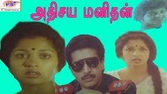 Sariyana Neram (1989) - Full Length Tamil Movie - Sai Kumar - Silk Smitha