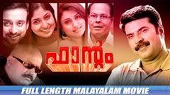 Phantom | 2002 | Full Malayalam Movie | Mammootty Manoj K Jayan | Malayalam Action Full Movie 2015