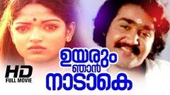 Malayalam Full Movie UYARUM NJAAN NAADAAKE | Full HD Movie | Mohanlal Movie |