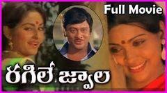 Ragile Jwala Telugu Full Movie - Krishnam Raju Sujatha Jayaprada