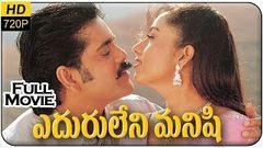 Eduruleni Manishi Full Length Telugu Movie Nagarjuna Soundarya Shenaz