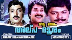 Aa Neram Alpa Dooram Malayalam Full Movie | Mammootty | Jose Prakash | Malayalam Latest Movies