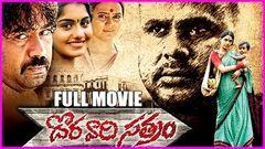 Doravari Satram - Telugu Full Length Movie - Dileep Meera Nandan