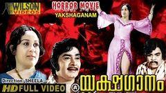 Yakshaganam (1976) Malayalam Full Movie