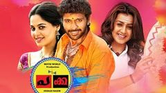 Latest Malayalam Movie Full 2019 #Pakka Malayalam Dubbed Movie 2019 # Malayalam Full Length Movie