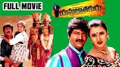 Yamajathakudu Full Length Telugu Movie Mohan Babu Sakshi Shivananda Rajendra Prasad