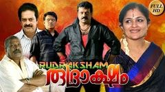 Rudraksham 1994: Full Length Malayalam Movie