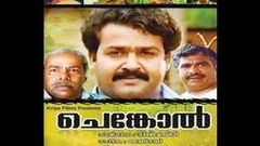 Chenkol 2002 Full Malayalam Movie I Mohanlal