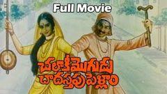 Chalaki Mogudu Chadastapu Pellam Telugu Full Length Movie Rajendraprasad Rajani Seetha