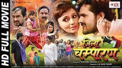 JILA CHAMPARAN - Superhit FULL HD Bhojpuri Movie 2018 - Khesari Lal Yadav Mani Bhattacharya