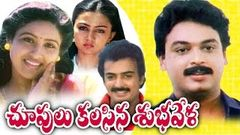 Choopulu Kalasina Shubhavela Telugu Full Movie Jandhyala Movies Dvd Rip