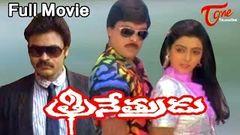 Trinetrudu - Full Length Telugu Movie - Chiranjeevi - Bhanu Priya
