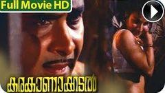 Malayalam Full Movie | Madalasa | Malayalam Romantic Movies | Sukumaran Sreelatha