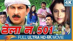Thela No 501 Bhojpuri Full Movie Manoj Tiwari Nagma Johnny Lever | Eagle Bhojpuri Movies