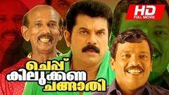 Watch Malayalam Full Movie Online - Cheppu